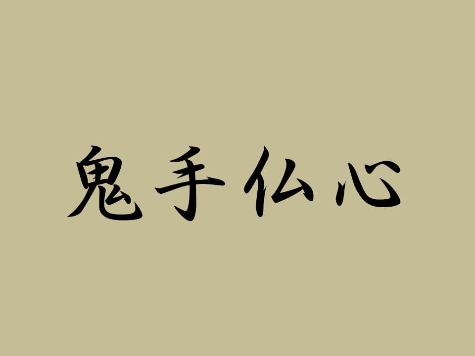 鬼手仏心 – 運送会社&IT企業の代表 福田健児のブログ