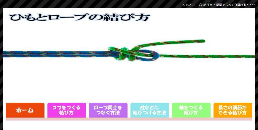 http://ひもとロープの結び方.com