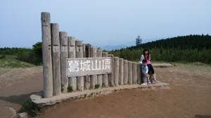 葛城山 山頂