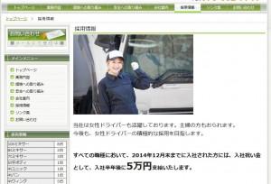 女性 トラック運転手 募集