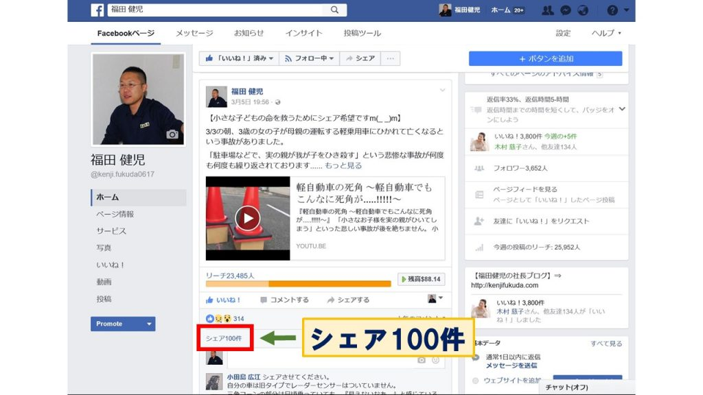 100シェア達成!!