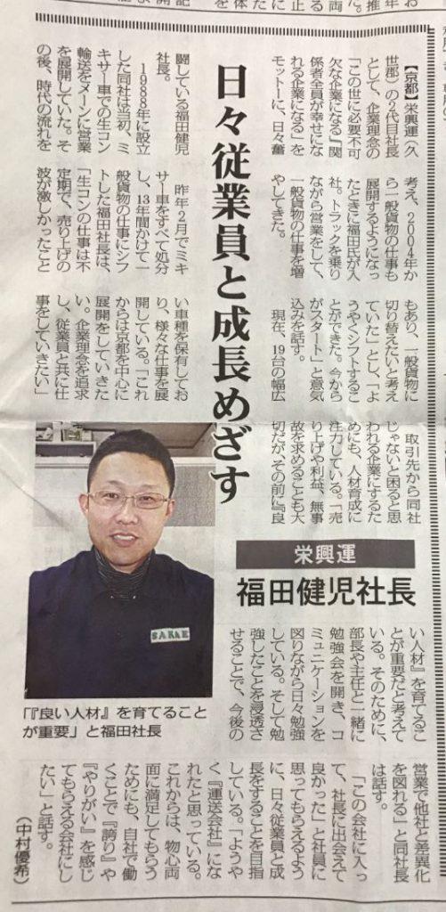 物流ウィークリー,物流Weekly,福田健児