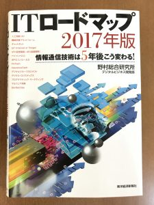 ITロードマップ2017年版