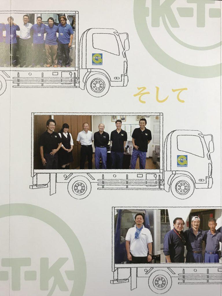 京都府トラック協会,パンフレット