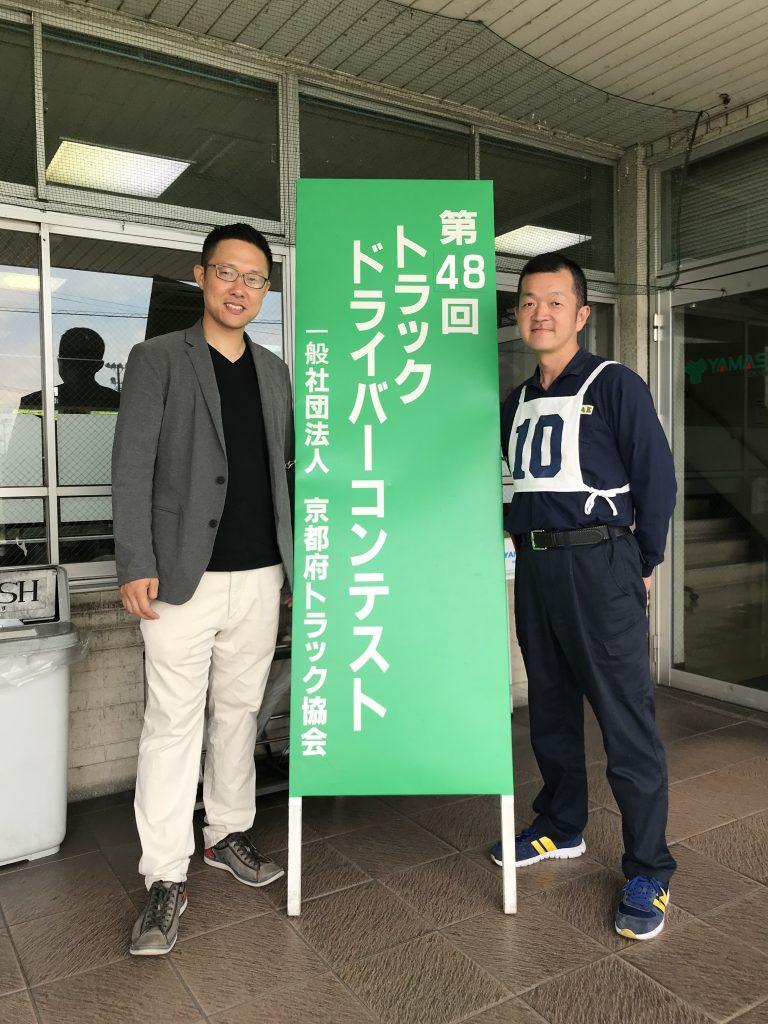 第48回トラックドライバーコンテスト,京都府トラック協会