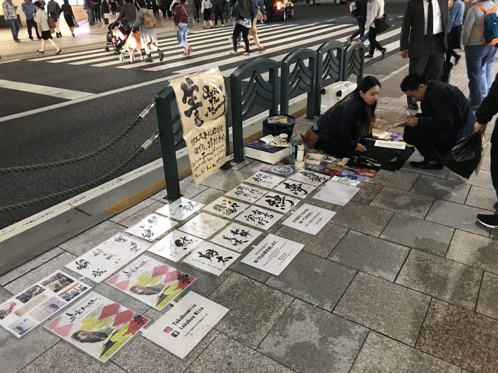書道Artistの卓宝MISA(TAKUHOU MISA)