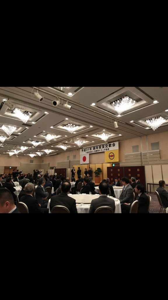 京都府トラック協会,新年祝賀交歓会