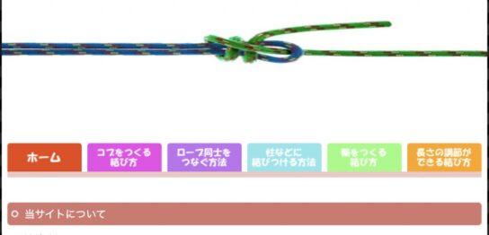 福田健児,ふくだけんじ,ひもとロープの結び方,ひもとロープの結び方 動画でじっくり見れる,ひもとロープの結び方 動画,ひもとロープの結び方 YouTube,ひもとロープの結び方 ユーチューブ,コブをつくる結び方,止め結び,固め止め結び,8の字結び,仲仕結び,ロープ同士をつなぐ方法,本結び,はな結び,方はな結び,外科結び,テグス結び,二重テグス結び,一重つぎ,二重つぎ,柱などに結びつける方法,ひと結び,ふた結び,巻き結び,二重巻き結び,ねじ結び,てこ結び,丸太結び,輪をつくる結び方,もやい結び,二重もやい結び,腰掛け結び,二重止め結び,二重8の字結び,引き解け結び,二重引き解け結び,ワナ結び,よろい結び,バタフライ・ノット,長さの調整ができる結び方,縮め結び,引き解け縮め結び,張り綱結び