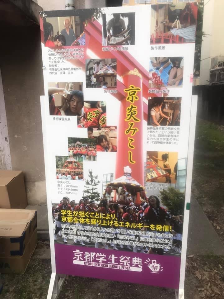 京都学生祭典,京炎みこし,大映通り夏祭り