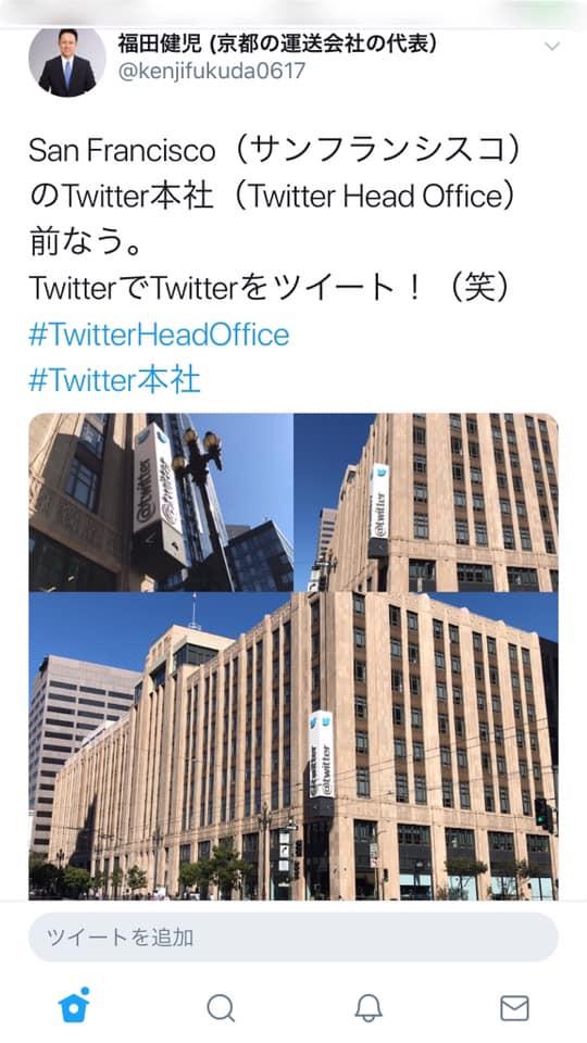 TwitterHeadOffice,Twitter本社,ツイッター本社,ツイッター本社見学,ツイッター本社の看板