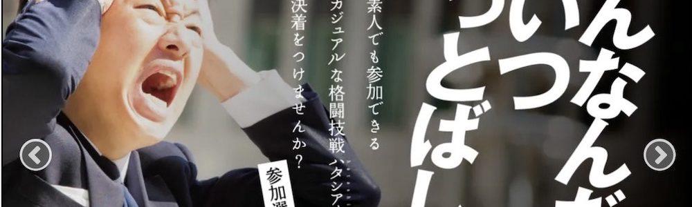 HATASHIAI,ハタシアイ,HIU,堀江貴文,ほりえもん,ホリエモン,堀江貴文イノベーション大学校