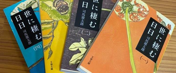 世に棲む日々,司馬遼太郎,ブックカバーチャレンジ