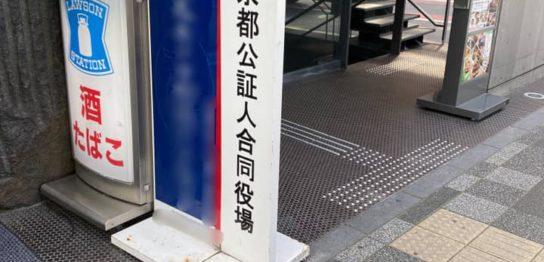 だべろー,株式会社だべろー,京都公証人役場,定款認証,福田健児,ふくだけんじ