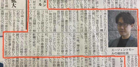 物流Weeklyに掲載された株式会社agentmallの記事