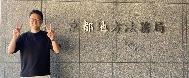 福田健児,京都地方法務局,新法人,株式会社だべろー,だべろー,誕生日,法人登記