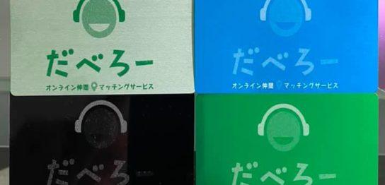 福田健児,だべろー,WideStage,WideStage株式会社,山路克昌,AblationART,アブレーションアート,アルミカード,名刺
