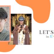 VR僧侶,福嶋照空,Fukushima Terutaka,だべろー,Zoom飲み会,娑婆イバルトーク,福田健児