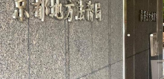京都地方法務局,法人登記,だべろー,株式会社だべろー
