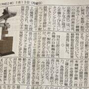 ユーシン精機パレタイジングロボットの物流ウィークリーの記事