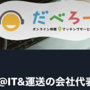 福田健児のTwitterの裏垢