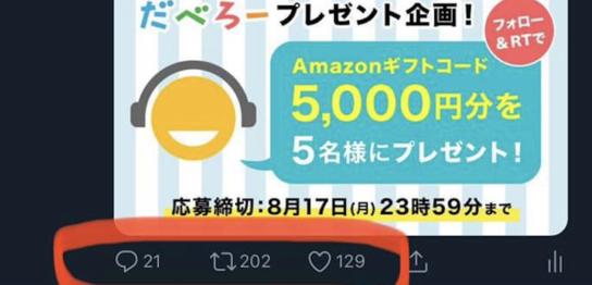 ツイッター,Twitter,リツイート,RT,200リツイート,200RT,だべろー,Amazonギフトコード,アマギフ,アマギフキャンペーン,Amazonギフトキャンペーン