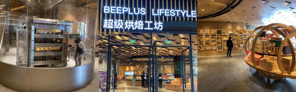 BEEPLUS LIFESTYLE,深セン市南山区,深セン,深圳