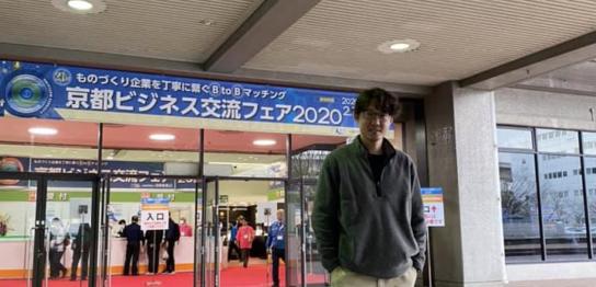 京都ビジネス交流フェア2020,福田健児,栄興運