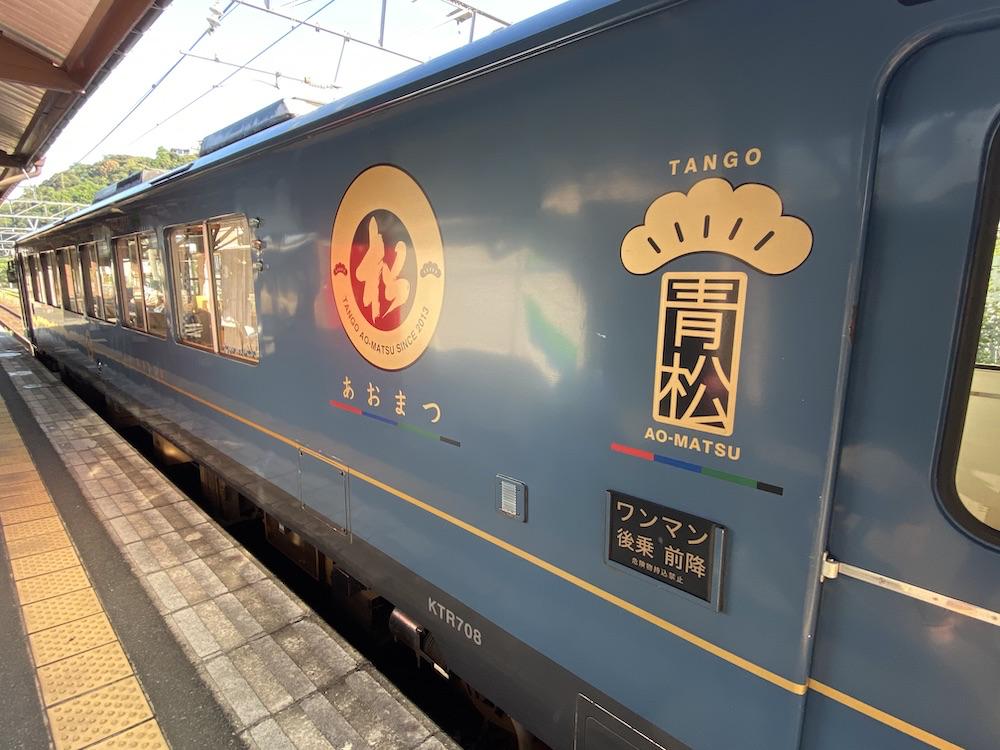 丹鉄,丹後鉄道,京都丹後鉄道,丹後あおまつ号,あおまつ,観光列車