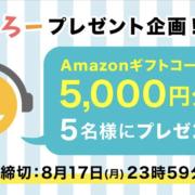 だべろー,Amazonギフトコード,Amazonギフト券,アマゾンギフトコード,アマゾンギフト券,アマギフ,アマギフキャンペーン,プレゼント企画,フォロー,リツイート,RT