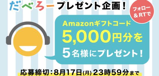 だべろーAmazonギフトコード5000円分を5名様にプレゼントキャンペーン