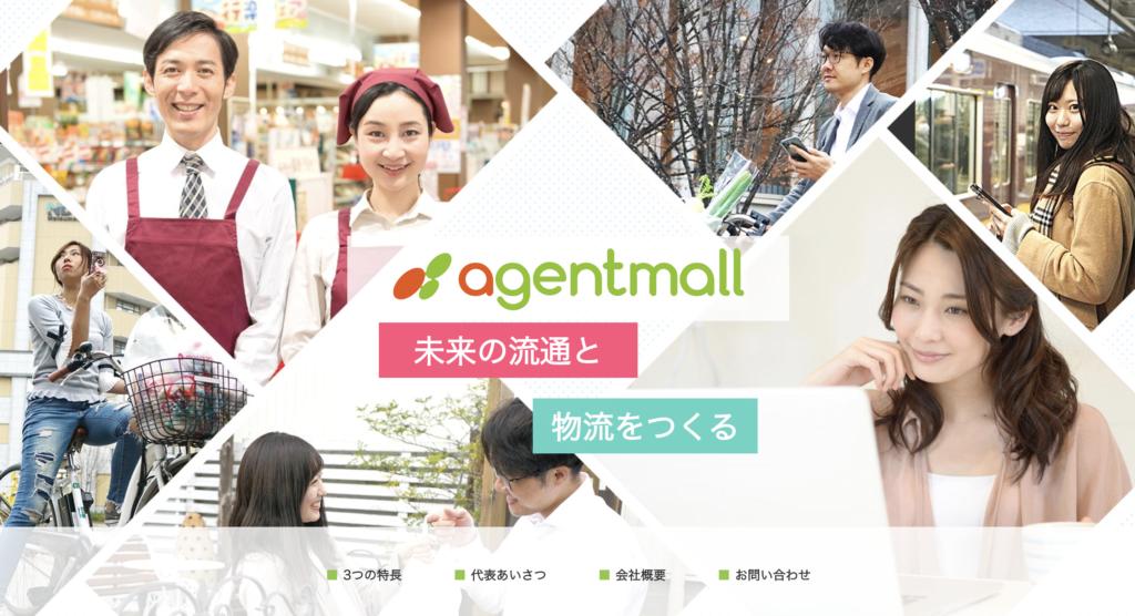agentmall,エージェントモール,コーポレートサイト,ホームページ,HP,ウェブサイト,Webサイト