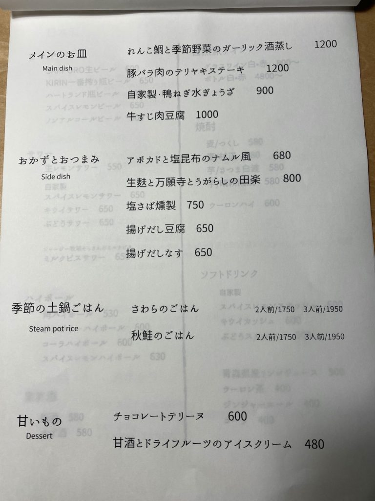 310 amanohashidate,310アマノハシダテ,サンイチマル,和食,創作料理,居酒屋,カフェ,天橋立,宮津,メニュー,Menu
