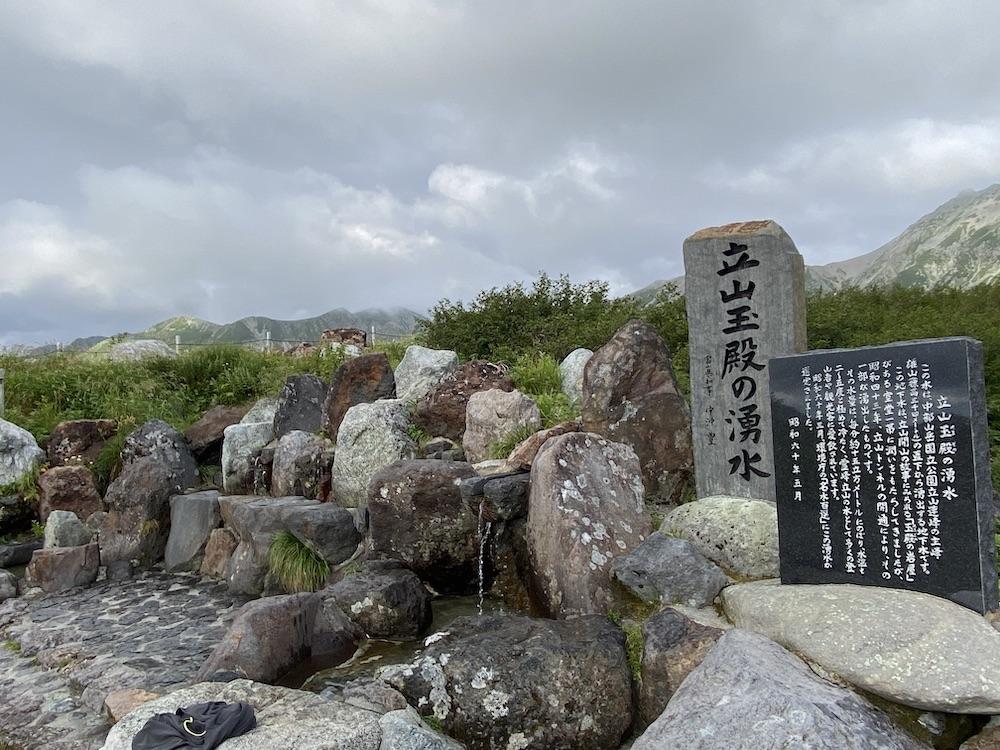立山,たてやま,立山連峰,雄山,おやま,富山県最高地点,大汝山,おおなんじやま,富士ノ折立,ふじのおりたて,登頂,頂上,ご来光,室堂,むろどう,ミクリガ池,ミドリガ池,みくりが池温泉