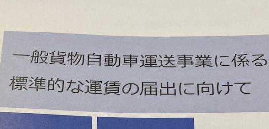 標準的な運賃,国土交通省,自動車局貨物課,告示,全日本トラック協会,セミナー,勉強会