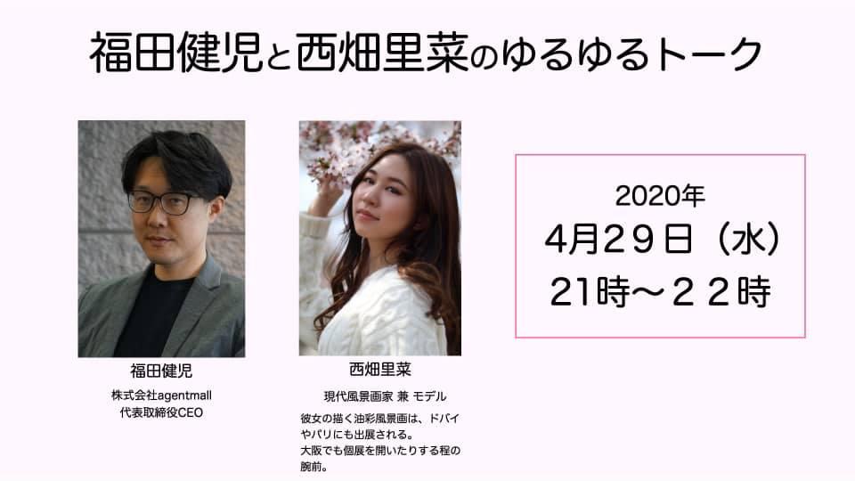 西畑里菜,Nishihata Rina,現代風景画家,モデル,油彩風景画,福田健児,ゆるゆるトーク
