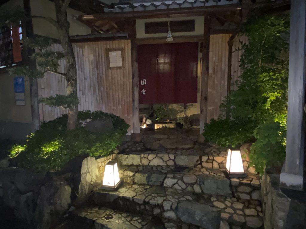 天ぷら圓堂,天ぷら,圓堂,八坂西邸,祇園,八坂通り,建仁寺