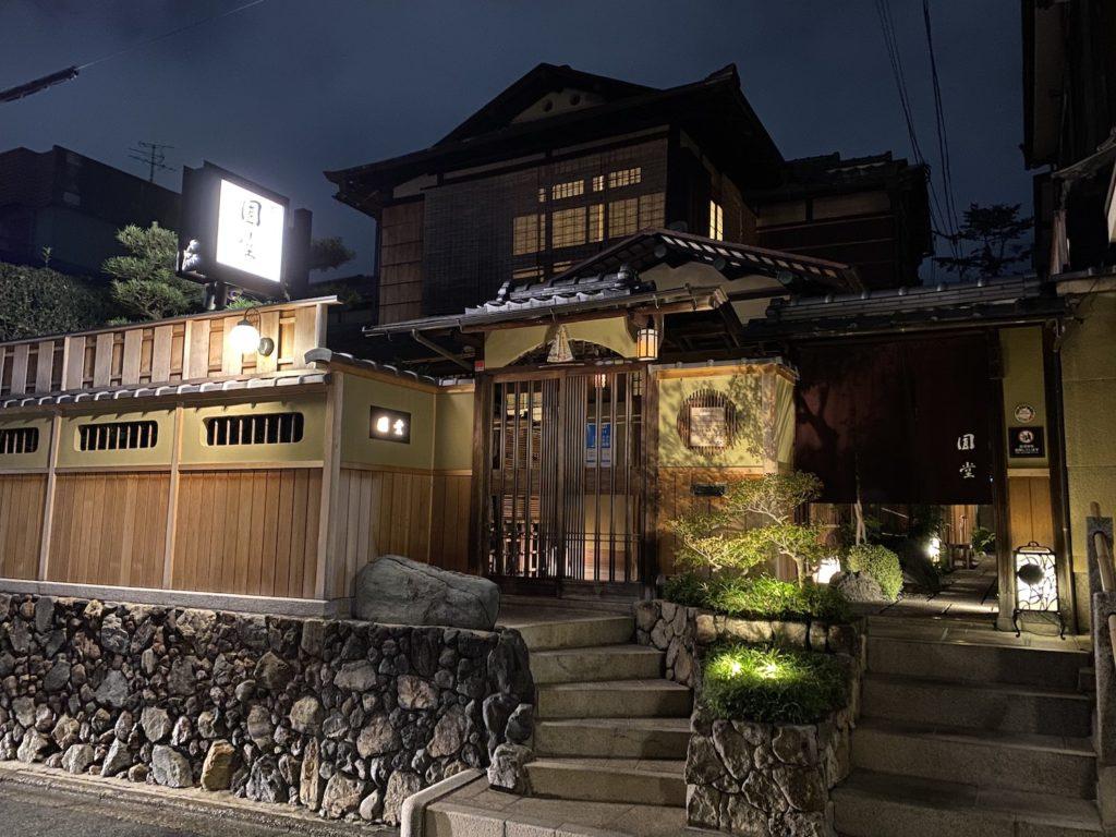 天ぷら圓堂,天ぷら,圓堂,八坂南邸,祇園,八坂通り,建仁寺