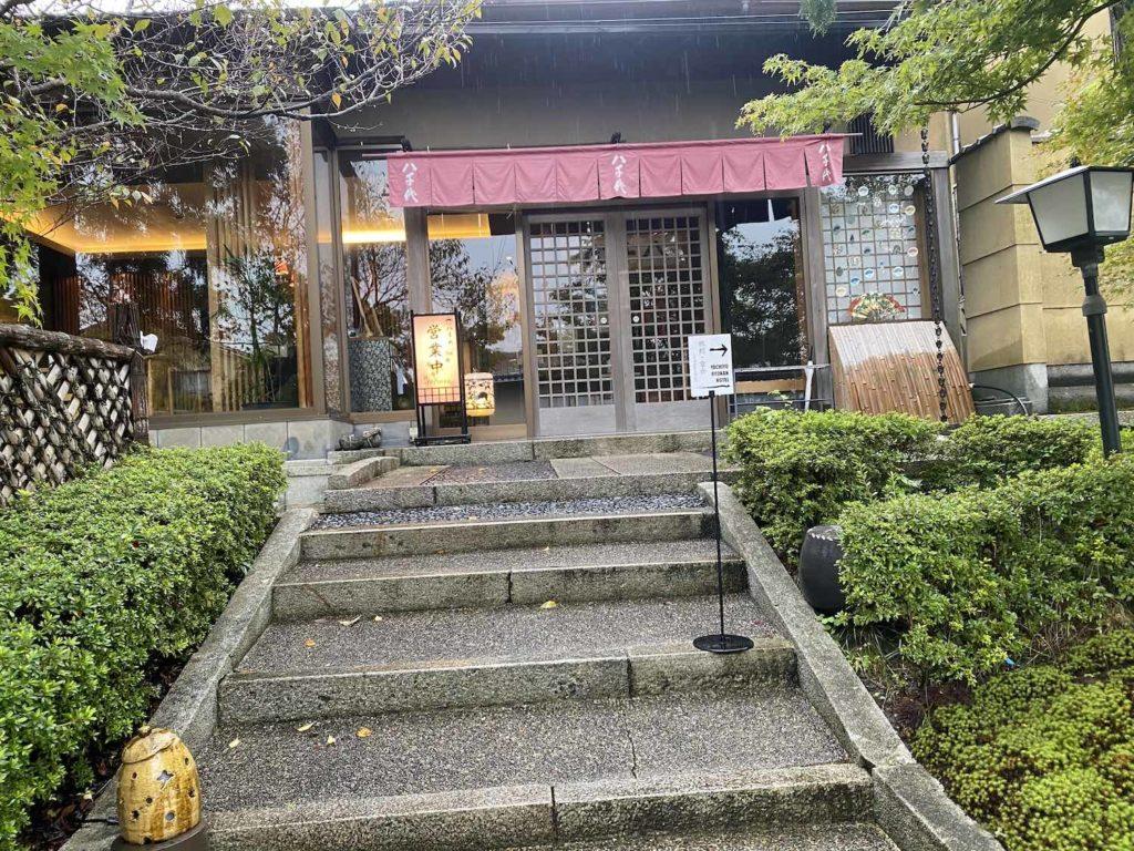 南禅寺,八千代,京懐石料理,湯豆腐,ゆどうふ