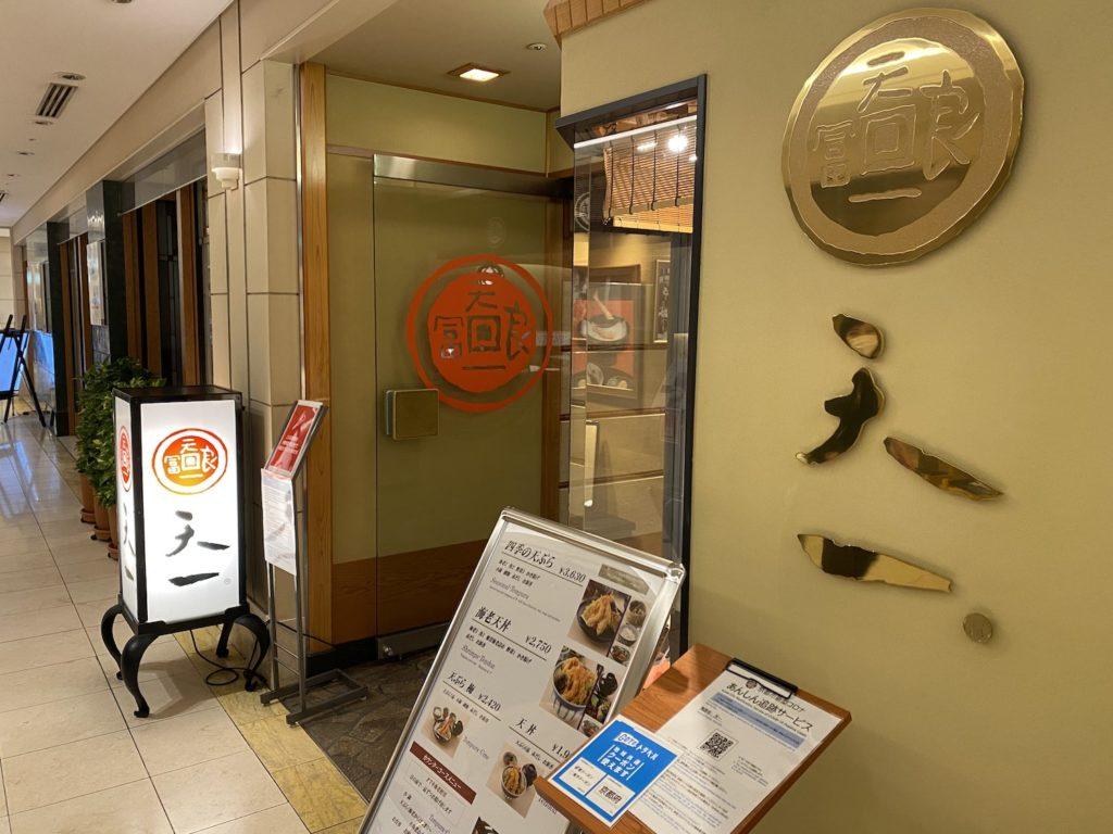 天ぷら,銀座天一,天一,京都伊勢丹店