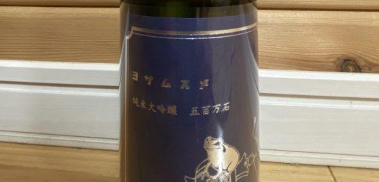 与謝娘酒造,ヨサムスメ,純米大吟醸,五百万石,四割磨き,与謝野町,京都,酒,酒蔵