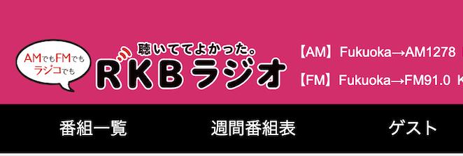 だべろー,オンライン宅飲み仲間募集サービス,RKB,RKBラジオ,福岡,福岡県,ラジコ,AM1278,FM91.0