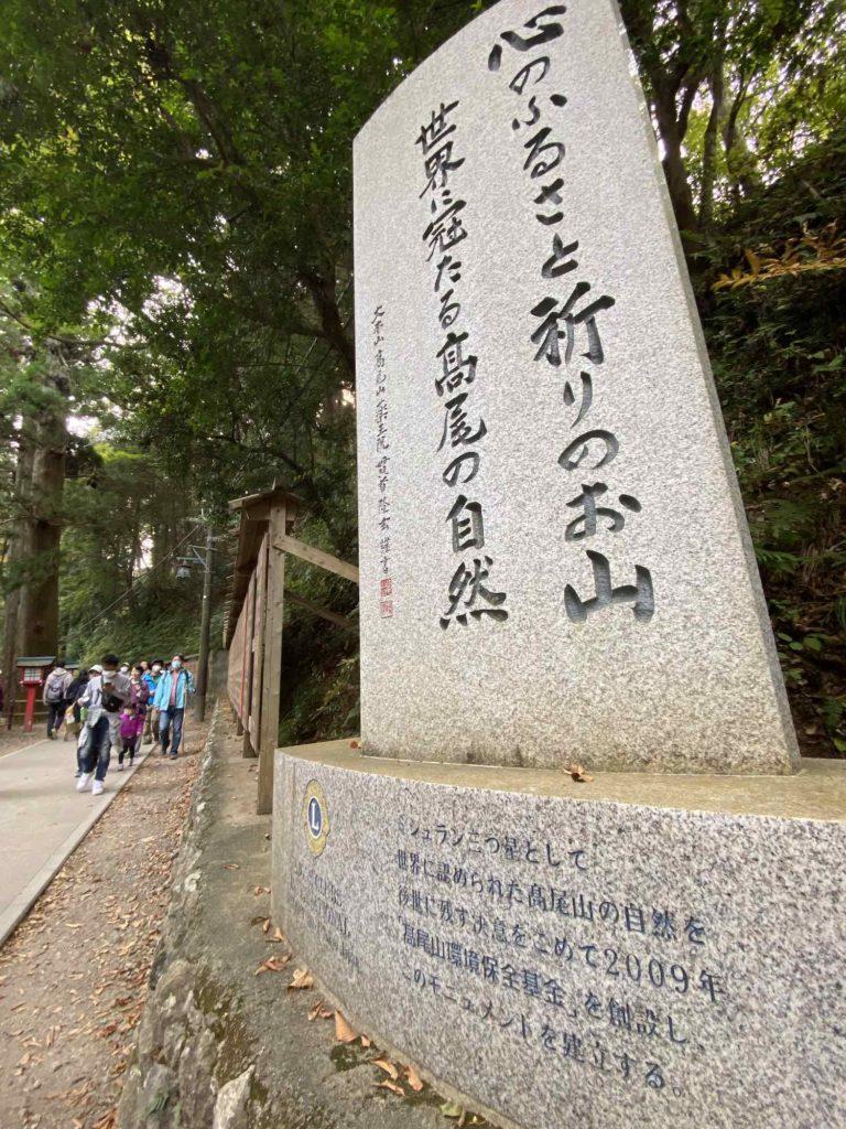 高尾山,福田健児