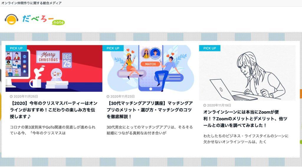 だべろーnote,だべろー,株式会社だべろー,福田健児