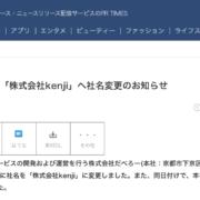 『株式会社だべろー、「株式会社kenji」へ社名変更のお知らせ』のプレスリリース