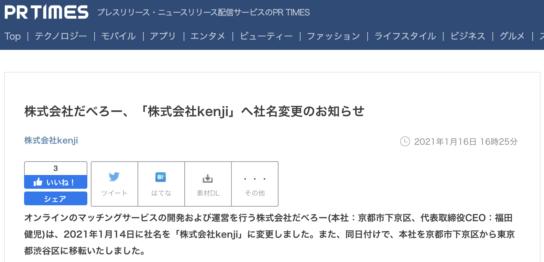 プレスリリース,PR TIMES,株式会社kenji,株式会社だべろー,社名変更