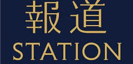 報道ステーション,報道STATION