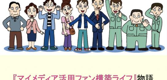 マイメディア活用ファン構築ライフ』物語,福田健児,ふくだけんじ