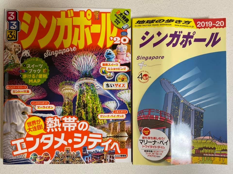 シンガポール,シンガポールのガイドブック