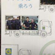 京都府トラック協会,パンフレット,他業界からトラック業界へ人を呼び込むためのパンフレット,トラックに乗ろう、そして、届けよう思いを!,栄興運,さかえこううん,廣瀬亮太,ひろせりょうた