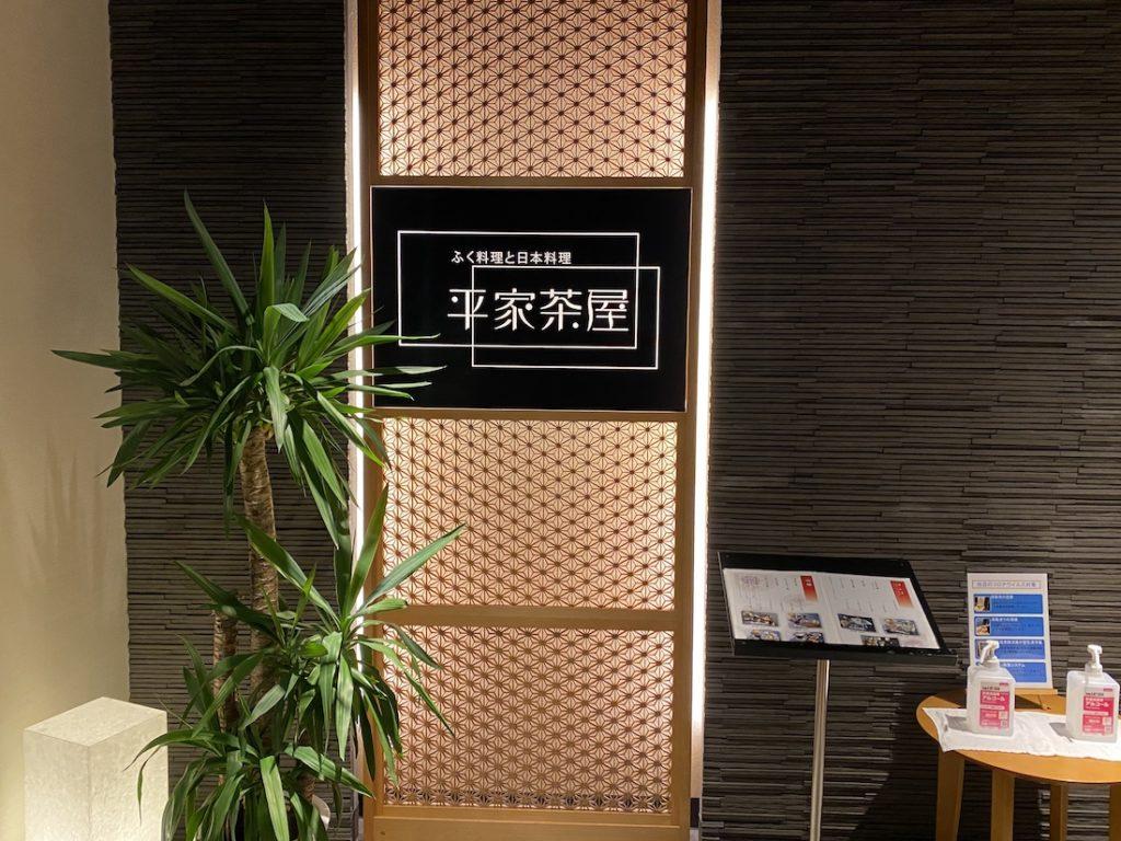 ふぐ,ふく,下関,関門海峡,平家茶屋,ふくふくコース,てっさ,てっちり,ふくのシューマイ,ふくの唐揚げ,ふく料理,ふぐ料理